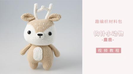 【趣编织】钩针版小动物玩偶----DIY小麋鹿玩偶