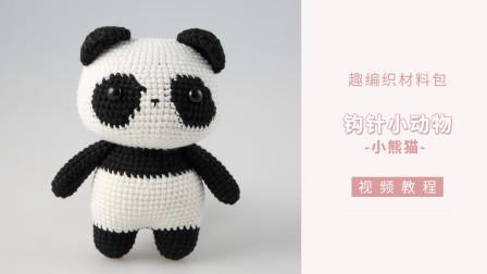 【趣编织】钩针版小动物玩偶---DIY熊猫玩偶