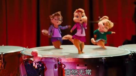 鼠来宝:女鼠们上线了,唱歌瞬间秒杀花栗鼠,引爆全场