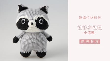 【趣编织】钩针版小动物玩偶----小浣熊玩偶