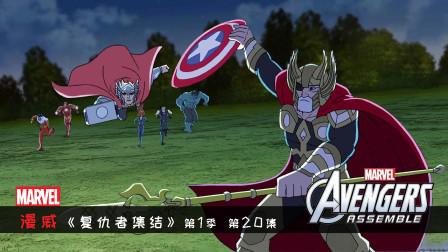 奥丁大战复仇者联盟!若复联战败,雷神就要跟他爹回去继承王位