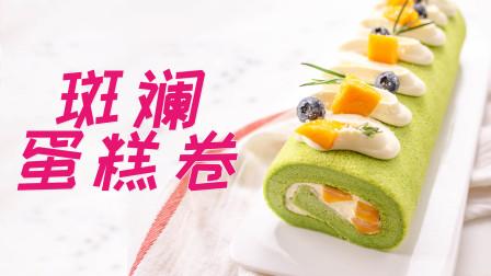 新加坡绿蛋糕🍰🍰 斑斓蛋糕卷制作过程分享/烘焙