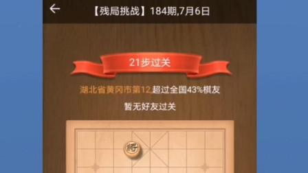 天天象棋残局挑战第184期
