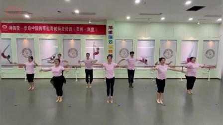 华彩(2020.7)1-3级—凯里师资班