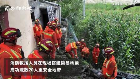 四川小金县泥石流灾害致4人失联, 多处房屋被冲垮掩埋有人员被困