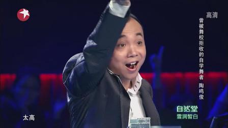 舞林争霸:男舞者身材矮小,舞蹈却极具生命力,方俊激动到呐喊!