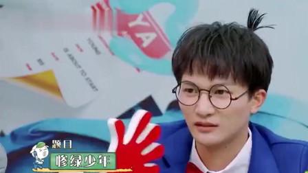 导演说范丞丞是惨绿少年,但这个词的意思大家都不知道呀!