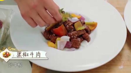 王鹤隶秘制黑椒牛肉,客人吃了都觉得好吃呢!
