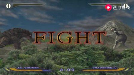 奥特曼格斗:EX哥莫拉VS黄金卡欧斯!哥莫拉尾巴能秒杀卡欧斯吗