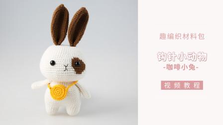 【趣编织】钩针版小动物玩偶----DIY海盗兔子