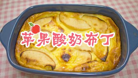 自制甜点:无糖的苹果酸奶布丁,酸酸甜甜的入口即化~