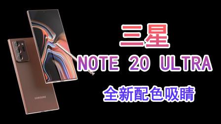 三星Note 20 Ultra渲染图曝光,外观全新升级