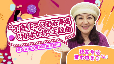 """荒木由美子 听""""小鹿纯子""""现场演唱《排球女将》主题曲【和饭星连线·上集】"""
