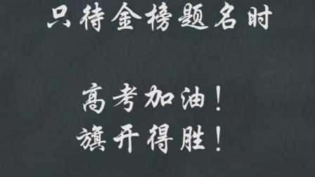 北大招生办主任秦春华老师寄语高考学生和家长