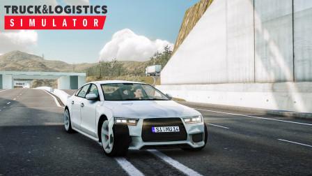卡车物流模拟 #8:奢侈的送货车 奥迪A7试玩 | Truck and Logistics Simulator