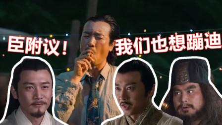 """最近""""刘备蹦迪""""可被玩坏了!据说又组了个局,带兄弟们一起!"""