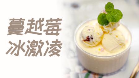 蔓越莓冰激凌🍦🍦 奶香味浓郁 零难度无添加 无需冰激凌机
