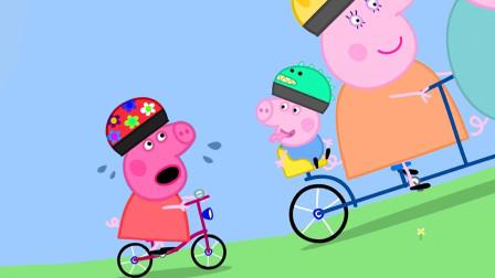 越看越奇怪,小猪佩奇骑车追着什么?可是为何一直追不到呢?儿童启蒙益智趣味游戏玩具故事