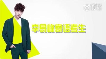 #高考前最后一天# #李易峰为高考生加油# @动物世界郑开司 此前在@中国电影报道 的采访中,寄语高考学子: