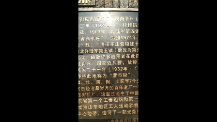 济南机车车辆厂简历