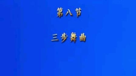 中国烟操第15套三步舞曲表演版