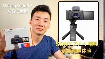 索尼新品便携相机ZV-1:Vlogger专用相机综合使用体验