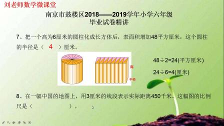 南京市鼓楼区六年级数学毕业试卷(四)