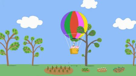 佩奇做热气球被卡在树上,猪爷爷救了他们,还有巧克力蛋糕吃!
