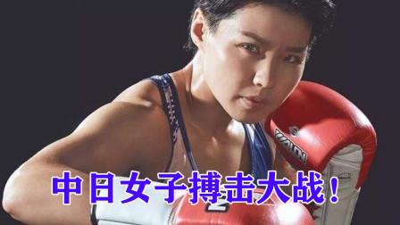 中日女子搏击大战:KO女王龚艳丽各种飞踹,精彩程度不输男选手