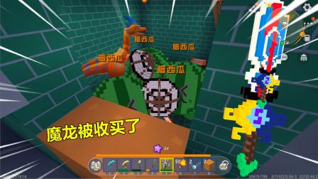 迷你世界水果生存:魔龙VS西瓜!刚见面就成西瓜小弟,还当逃兵?