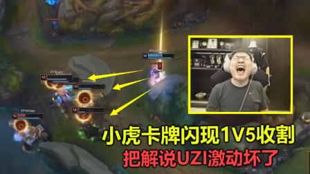 小虎卡牌闪现1V5收割,帮RNG逆转团战,解说UZI激动的疯狂呐喊