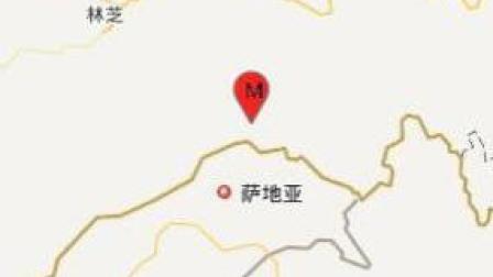 林芝市察隅县发生3.0级地震,震源深度12千米