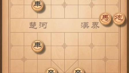 象棋残局训练营T91六步杀