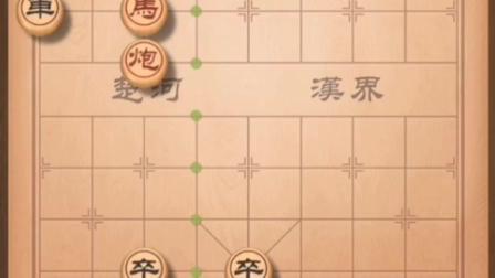 象棋残局训练营T108七步杀背景音乐版