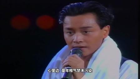 张国荣有对白版《当年情》台下的发哥都被感动哭了
