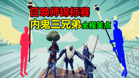 全面战争模拟器:召唤师锦标赛,建议巨人改名,内鬼三兄弟!