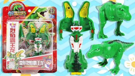 心奇爆龙战车2机甲战龙 迷你款烈焰霸王龙 变形恐龙玩具 鳕鱼乐园