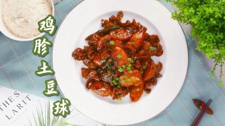 月度下饭神菜:鸡胗土豆球