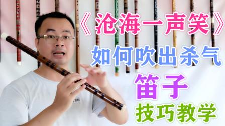 如何把笑傲江湖的《沧海一声笑》吹出杀气?笛子技巧教学