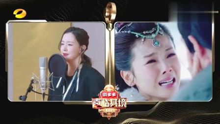周奇奇为《琅琊榜》刘涛配音,原声重现的感觉,不舍和深爱的情绪都体现了!