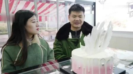 爆笑三江锅:二货带女朋友去蛋糕店庆生,却因抠门儿而分手!太逗了