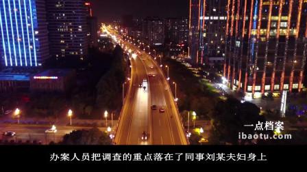 中国刑事纪实大案 第一期丨藏在编织袋的男尸案,结果是他杀?