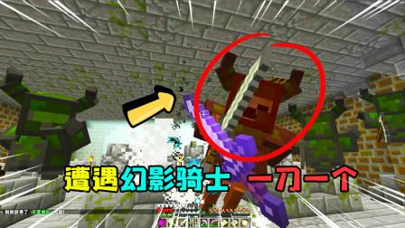 我的世界暮色森林21:地下三层遭遇幻影骑士,捡到神秘宝剑竟一刀一个?