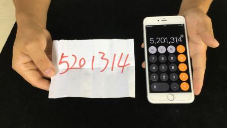 无论你在手机输入什么数字,魔术师都能准确猜中结果!其实特简单
