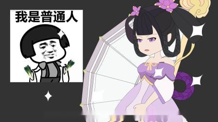 王者动画小剧场第153集:钟馗闪现空大,那真是相当下饭