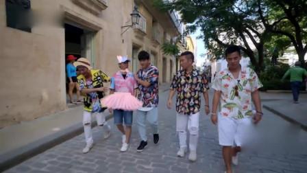 《周游记》柯有伦带周杰伦参观古巴最古老的广场,享受惬意生活