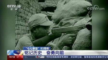 """""""七七事变""""83周年 铭记历史 奋勇向前"""