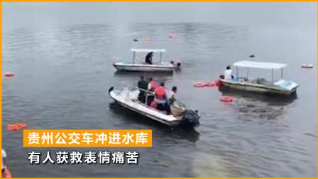 紧急抢救!贵州安顺公交车冲进水库:有人获救面容痛苦