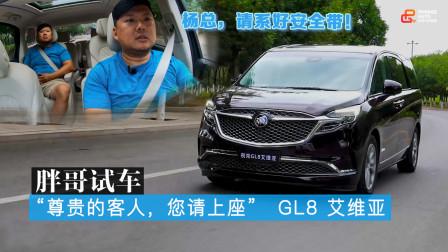 """胖哥试车 """"尊贵的客人,您请上座""""GL8 艾维亚-胖哥汽车"""