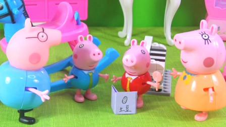 75 小猪佩奇一家准备土豆小镇七日游